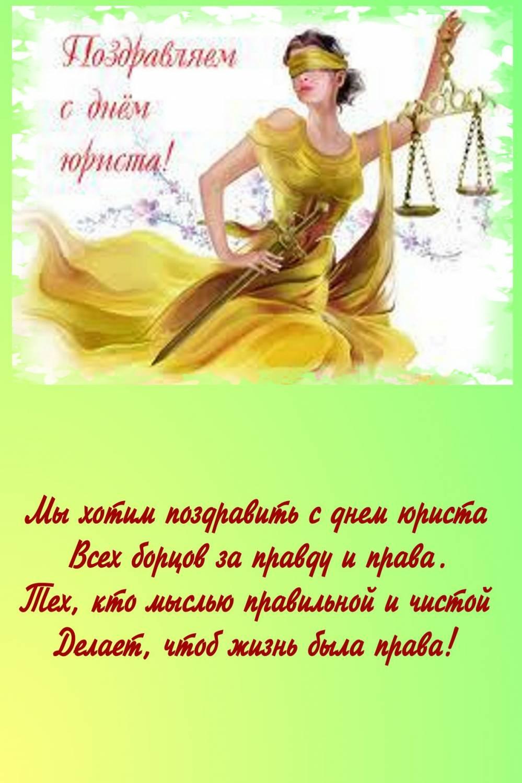 Поздравления с днем рождения юристке